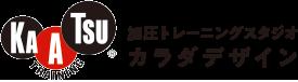 群馬県館林市&栃木県足利市の加圧トレーニングスタジオ「カラダデザイン」