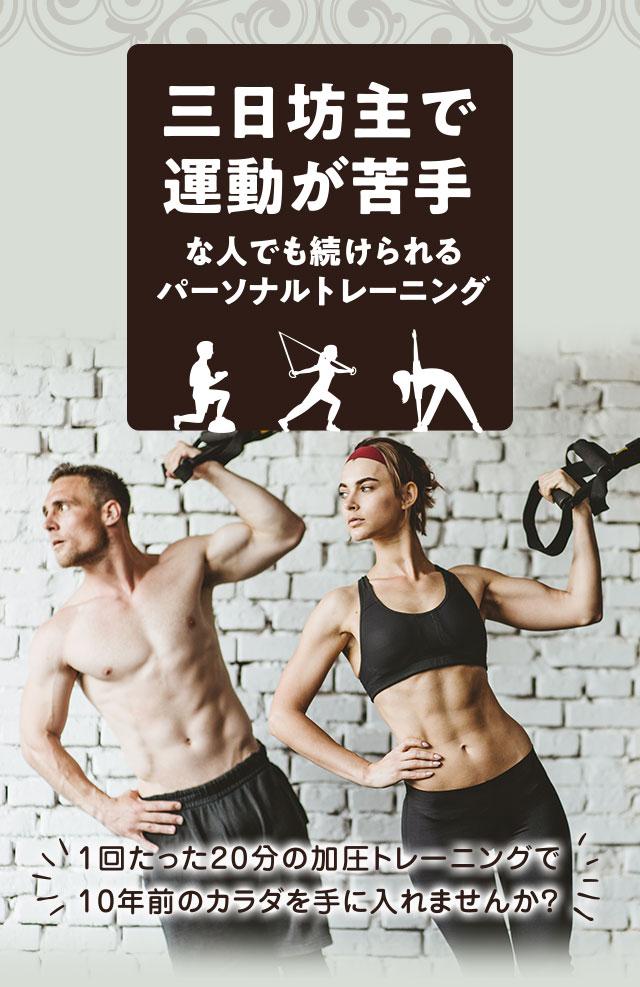 三日坊主で運動が苦手な人でも続けられるパーソナルトーレーニング、1回たった20分の加圧トレーニング