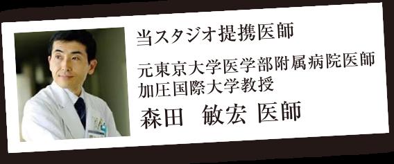 元東京大学医学部附属病院医師 加圧国際大学教授 森田  敏宏 医師